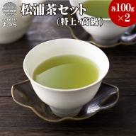【B4-005】松浦茶セット(特上100g×2 高級100g×2)