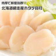 【定期便】全3回(毎月)北海道 網走産 冷凍ほたて貝柱 4Sサイズ 500g