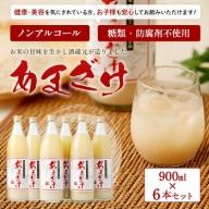 【翁酒造】甘酒 (900ml)×6本