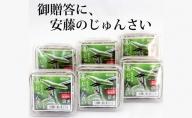 【 秋田県 三種町産 】 じゅんさい 無選別・水煮カップ6個入り・ゆずタレ付