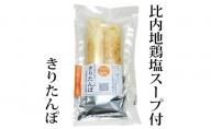 【 きりたんぽ 鍋 】 スープ付き キリタンポ 2本入(2本×10セット)