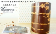 【期間限定企画★掛川茶付き】総皮茶筒 煎茶君 桜吹雪 茶みセット [樺細工 八柳] 《伝統工芸品》