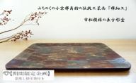 【期間限定企画★掛川茶付き】長方形盆 市松《伝統工芸品》