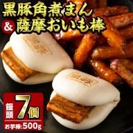 a0-009 黒豚角煮まんじゅう(7個)・薩摩おいも棒(計500g)セット