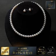 V−037.最高級7-7.5mmアコヤ真珠ネックレスセット