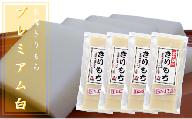 【12月~1月お届け】米澤きりもち プレミアム白 4袋(1袋10~12枚) もち 切り餅 白餅 わたぼうし使用