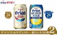 〈オリオンビール〉オリオン ザ・ドラフト&サザンスター・超スッキリの青 2ケースセット