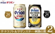 〈オリオンビール〉オリオン ザ・ドラフト&サザンスター・刺激の黒 2ケースセット