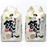 R−050.【定期便7回】特別栽培米10kg(玄米)