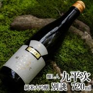 醸し人九平次 「別誂」(720ml)~西脇市産山田錦使用日本酒(純米大吟醸)~