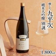 醸し人九平次 「別誂」(1,800ml)~西脇市産山田錦使用日本酒(純米大吟醸)~