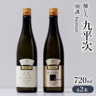 『醸し人九平次 「別誂」「human」(各720ml×2本)』セット ~西脇市産山田錦使用日本酒(純米大吟醸)~