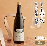 醸し人九平次 「別誂」(1,800ml×2本)~西脇市産山田錦使用日本酒(純米大吟醸)~