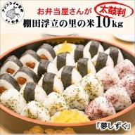 【B4-020】令和2年度産米 お弁当屋さんが太鼓判!棚田浮立の里のお米 10kg