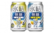キリン氷結無糖飲み比べセット 350ml×24本(2種×各12本)