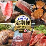 <宮崎牛食べ比べ6ヶ月定期便コース>