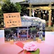 【B4-027】大願成就!今より福の生ずる処・松浦鉄道縁起切符絵馬「夫婦円満セット」
