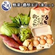 【B0-007】道の駅松浦海のふるさと館『旬のお野菜+産みたて濃厚玉子6個+お米5kg』の大満足セット!