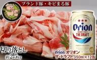 キビまる豚切り落とし約2.5kgとオリオン ザ・ドラフト【350ml×12缶】