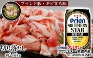 キビまる豚切り落とし約2.5kgとオリオンサザンスター・刺激の黒 350ml×24缶