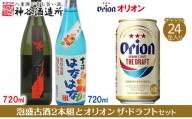 〈神谷酒造所〉泡盛古酒2本組と〈オリオンビール〉オリオン ザ・ドラフトセット
