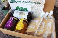 05-09_早川農苑のこだわり味噌・ジャム・甘酒セット