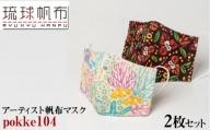 「琉球帆布」アーティスト帆布マスク(pokke104)2枚セット