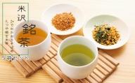 米沢銘茶「でわかおりそば茶・つや姫玄米茶」5袋セット_そば茶_玄米茶