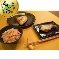 釧之助本店人気の組合せセットC<銀だら味噌漬け3切れ&つぼ鯛半身約100g&焼鮭ほぐし160g>