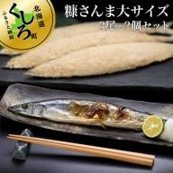 北海道産 糠さんま 大サイズ 3尾×2個セット