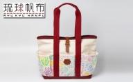 「琉球帆布」アートクラフトマンバッグ (pokke104 サンゴの花畑)