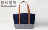 「琉球帆布」琉球藍染ツートンバッグ