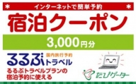 芸西村るるぶトラベルプランに使えるふるさと納税宿泊クーポン 3,000円分