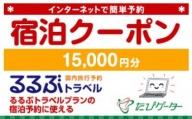 芸西村るるぶトラベルプランに使えるふるさと納税宿泊クーポン 15,000円分