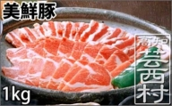 美鮮豚(豚肩ロース・豚バラ)しゃぶしゃぶ1kgセット<高知市共通返礼品>