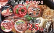 南国土佐の大きな鍋袋 5種2.5kg 牛肉 豚肉 鶏肉 すきやき しゃぶしゃぶ<高知市共通返礼品>