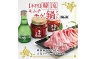 本格 韓流キムチ チゲ鍋セット<高知県産 四万十いも豚・自家製 白菜キムチ・チゲ鍋の素・土佐しらぎく(清酒)><高知市共通返礼品>