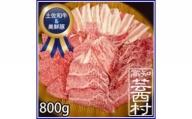 南国高知の焼肉三昧セット800g<高知市共通返礼品>