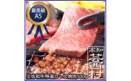 土佐和牛特選ロース焼肉500g 牛肉<高知市共通返礼品>