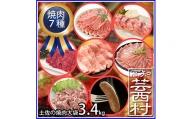 土佐の焼肉大袋3.4kg 牛肉 豚肉 鶏肉 ソーセージ<高知市共通返礼品>