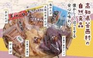高知製造 おやつセット(2)<高知市・安芸市共通返礼品>
