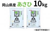 岡山県産 あさひ 10kg(5kg×2袋)【配達不可:北海道・沖縄・離島】