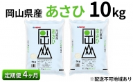 【定期便4ヶ月】岡山県産 あさひ 10kg(5kg×2袋)【配達不可:北海道・沖縄・離島】