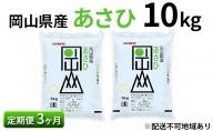 【定期便3ヶ月】岡山県産 あさひ 10kg(5kg×2袋)【配達不可:北海道・沖縄・離島】