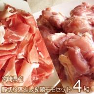 宮崎県産<豚切り落とし&鶏もも>合計4kgセット ※90日以内に出荷【C282】