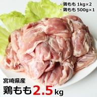 真空個包装  鶏もも2.5kg ※90日以内に出荷【A159-01】