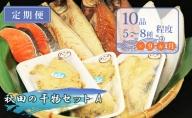 秋田の干物定期便(5~8種入り)×9ヵ月(セット 人気 詰合せ 詰め合わせ さば カレイ 鮭)