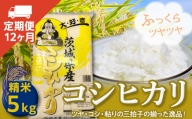 【定期便】コシヒカリ(5Kg×12ヶ月)