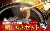 玄界灘★福津の天然真鯛 鯛しゃぶセット(3~4人前)[B0015]