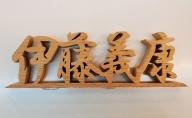 国産木で作るあなただけのオリジナルアート文字(三文字)杉又はヒノキ